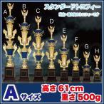 トロフィー 優勝トロフィー T8729-Aサイズ(高さ61cm 重さ500g)(B-2)