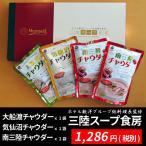 三陸スープ工房 三陸海鮮チャウダー(4袋入)(贈答用/お土産/名産品/ギフト/のし対応ok)