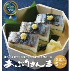あぶりさんま(2尾入り 5袋セット)第42回農林水産祭天皇杯受賞品