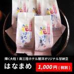 【観洋オリジナル】はなまめ5袋入り(大粒の甘納豆/ホテル観洋人気のお茶請け)