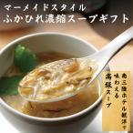 マーメイドスタイルふかひれ濃縮スープギフト(広東風2箱・四川風1箱入/贈答用/のし対応OK)