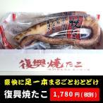南三陸復興焼タコ(まるごと足一本 お好きな厚さにカットできます)