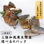 選べる 三陸海彩 和風魚惣菜4個セット ご自宅用 まとめ買い 真空 レトルト さば さんま ぶり 阿部長商店