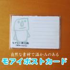 【南三陸】モアイポストカード (手づくり/ほんわか/ネコポスOK)