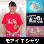 【観洋オリジナル】モアイTシャツ( ピンク ライトブルー ブラック パープル グリーン)