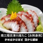 南三陸志津川産たこ お刺身用煮たこ 水たこ タコ 蛸 木村水産