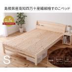 すのこベッド 繊細ひのきすのこベッド シングルサイズ tcb223-s  ★7022301