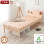 ショッピングすのこ すのこベッド セミダブル  ひのき 棚付 島根県産高知四万十産ヒノキのすのこベッド(TCB233-SD7023302)