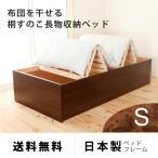 ショッピングすのこ すのこベッド シングル 布団を干せる 桐すのこ 国産フレーム (HMB54br-s 7005402)
