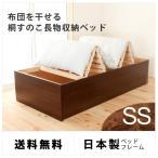 ショッピングすのこ すのこベッド シングル 布団を干せる 桐すのこ 国産フレーム(HMB54br-ss 7005401)