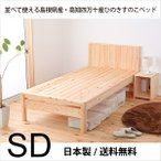 ショッピングすのこ すのこベッド セミダブル  ひのき 並べて使える 島根県産高知四万十産ヒノキ(TCB231-SD 7023102)