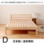 ショッピングすのこ すのこベッド ダブル  ひのき シンプル 島根県産高知四万十産ヒノキ (TCB235-D 7023503)