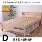 ショッピングすのこ すのこベッド ダブル  ひのき 頑丈 棚付 島根県産高知四万十産ヒノキのすのこベッド(tcb245-d 7024503)