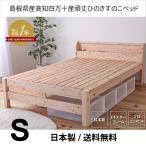 すのこベッド シングル  ひのき 頑丈 棚付 島根県産高知四万十産ヒノキのすのこベッド(TCB245-s 7024501)