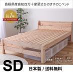 ショッピングすのこ すのこベッド セミダブル  ひのき 頑丈 棚付 島根県産高知四万十産ヒノキのすのこベッド(Ttcb245-sd 7024502)