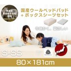 日本製ウールベッドパッドとボックスシーツ2点セット ショートセミシングル701