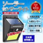 ソーラーライト センサーライト 屋外 玄関 48LED COB 人感センサー 防水 防犯 明るい 壁掛け おしゃれ 送料無料