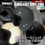 バイク ヘルメット スモールジェット 全3色 SG規格