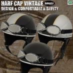 バイク ヘルメット ビンテージ ゴーグル付 全3色 SG規格