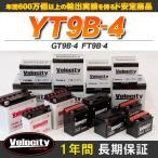 GT9B-4 FT9B-4 バイクバッテリー 密閉式 液入 Velocity