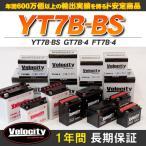 YT7B-BS GT7B-4 FT7B-4 バイクバッテリー 密閉式 液付属 Velocity