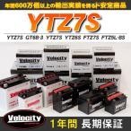 YTZ7S GT6B-3 YTZ7S YTZ6S FTZ7S FTZ5L-BS バイクバッテリー 密閉式 液入 Velocity