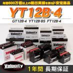 GT12B-4 YT12B-BS FT12B-4 バイクバッテリー 密閉式 液入 Velocity
