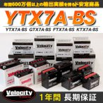 YTX7A-BS GTX7A-BS FTX7A-BS KTX7A-BS バイクバッテリー 密閉式 液付属 Velocity