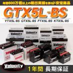 YTX5L-BS GTX5L-BS FTX5L-BS KTX5L-BS バイクバッテリー 密閉式 液付属 Velocity