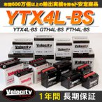YTX4L-BS GTH4L-BS FTH4L-BS バイクバッテリー 密閉式 液付属 Velocity