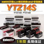 YTZ14S バイクバッテリー