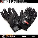 バイクグローブ 手袋 硬質プロテクター 黒 Lサイズ