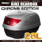 リアボックス フルフェイス可 Velocity 銀 着脱可能式 28L 大容量 バイク 原付