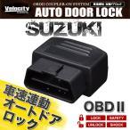 車速連動 車速感応 車速感知 オートドアロック オートロック スズキ OBD2