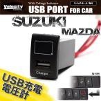 USB充電ポート スズキ マツダ 純正スイッチホール形状 LEDデジタル電圧計
