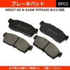 ブレーキパッド D9027 純正同等 社外品 左右セット ワゴンR MRワゴン エブリィ モコ 等