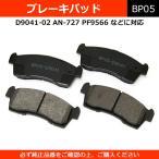 ブレーキパッド D9041 純正同等 社外品 左右セット ワゴンR MRワゴン エブリィ モコ 等