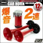 ホーン クラクション エアホーン 12V ヤンキーホーン 2連 レッド 爆音 フェラーリ風 - 1,598 円