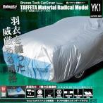カーカバー ボディーカバー 軽自動車用(小)  防水 軽量タイプ YK1