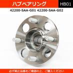 ハブベアリング リア 42200-SAA-G01 42200-SAA-G02 42200-SAA-003 純正同等 社外品 フィット GD1 GD3