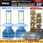 LEDヘッドライト H1 H3 H4 Hi/Lo H7 H8 H11 HB3 HB4 4000lm 爆光