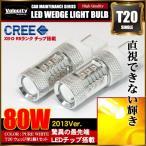 80W T20 LED ウェッジ球 シングル 2個セット アンバー ピンチ部違い CREE/OSRAM製