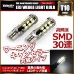 T10 LED SMD 30連 12V キャンセラー内蔵 ウェッジ球 シングル ホワイト 2個セット