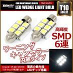 T10x36 T10x37 LED SMD 6連 12V キャンセラー内蔵 ルームランプ ホワイト 2個セット