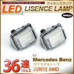 LEDライセンスランプ 車種専用設計 ベンツ Cクラス W204 Eクラス W212 CLクラス W216 CLSクラス W218 Sクラス W221 後期 等