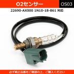 O2センサー 22690-AX000 1N10-18-861 純正同等 社外品 ティーノ プリメーラ ブルーバード 等