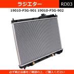 ラジエター 19010-P3G-901 19010-P3G-902 純正同等 社外品 ステップワゴン RF1 RF2