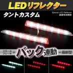 LEDリフレクター タントカスタム L375 378系 スモール・ブレーキ・バック連動 ブレーキランプ