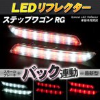 LEDリフレクター ステップワゴン RG スモール・ブレーキ・バック連動 ブレーキランプ