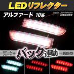 LEDリフレクター アルファード 10系 スモール・ブレーキ・バック連動 ブレーキランプ